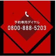 電話予約:0800-888-5203